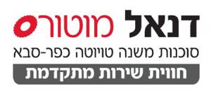 Danel_Logo